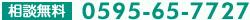 矯正治療のご相談(無料)、お問い合わせは電話番号0595-65-7727まで
